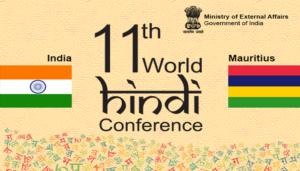 11th World Hindi Conference at Swami Vivekanand International Convention Centre